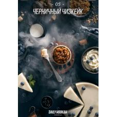 Табак для кальяна Daily Hookah Черничный чизкейк 250gr